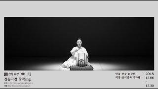 2018 정동극장 창작ing<br> <주름이 많은 소녀> 공연사진 영상 영상 썸네일