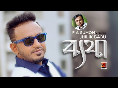 F A Sumon ft Jhilik Babu | Betha | Official Full Music Video | ☢☢ EXCLUSIVE ☢☢