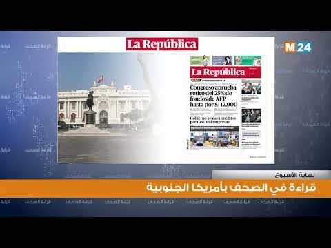 قراءة في أبرز اهتمامات صحف أمريكا الجنوبية ليوم السبت 04 أبريل 2020