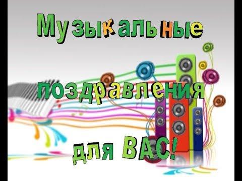 Музыка для вас