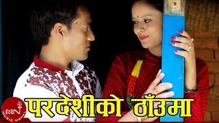 Pardesi Ko Thauma by Amar Praja & Sushma Adhikari