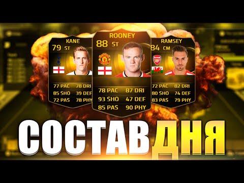 FIFA 15   СОСТАВ ДНЯ   ИГРАЕМ ЗА АПЛ