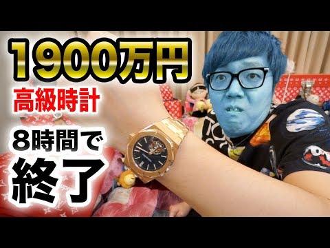 【悲報】最強YouTuberヒカキンさん、東海オンエアと買った1900万の時計を8時間で売るはめにwwwwwww