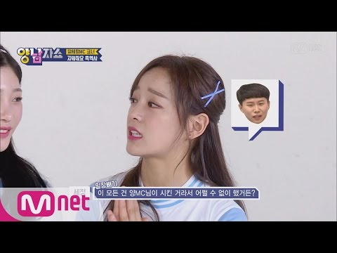 YANG And NAM SHOW [1화]  I.O.I의 흑역사 대방출! 161117 EP.1