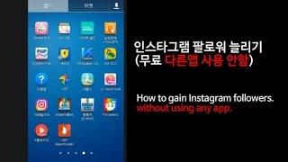 Nonton How to gain instagram follower 2016 인스타그램 팔로워 늘리기 무료 Film Subtitle Indonesia Streaming Movie Download