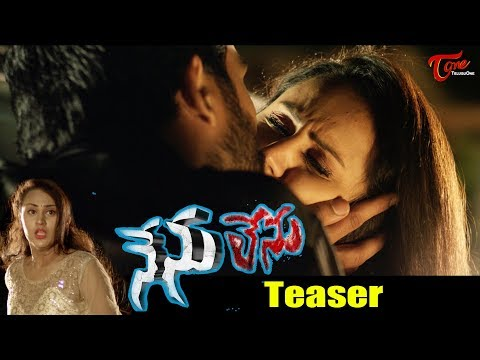 NENU LENU Movie Teaser | Ramu Kumar ASK | TeluguOne