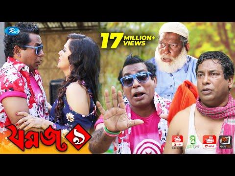 Jomoj 9 | যমজ ৯ | Mosharraf Karim | Anny Khan | Rtv Drama Special