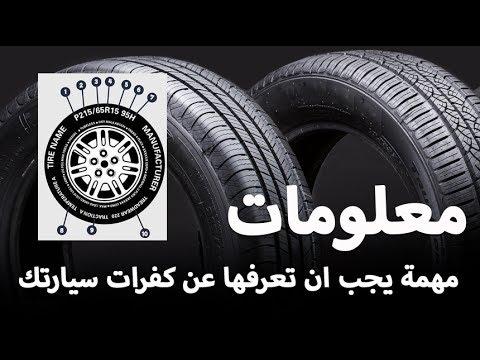 العرب اليوم - شاهد: معلومات مهمة يجب أن تعرفها عن كفرات سيارتك