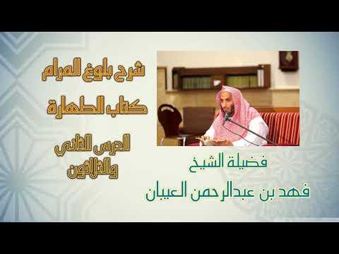 32- من قوله وأمره النبي ﷺ أن يغتسل إلى قوله كان رسول الله ﷺ يقرئنا القرآن