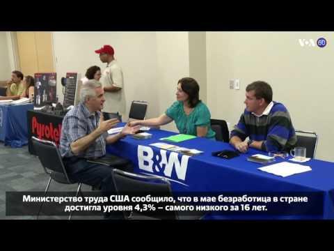 Новости США за 60 секунд. 2 июня 2017 года - DomaVideo.Ru