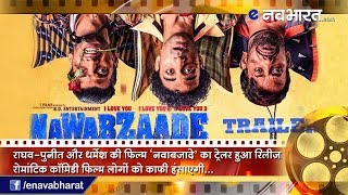राघव-पुनीत और धर्मेश की फिल्म ''नवाबजादे'' का ट्रेलर रिलीज