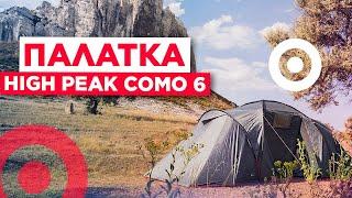 Большая кемпинговая палатка  High Peak Como 6