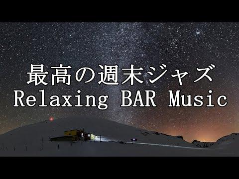 最高の週末を過ごすのに最適なジャズ お部屋が一気にBAR空間に♬ Relaxing BAR music видео