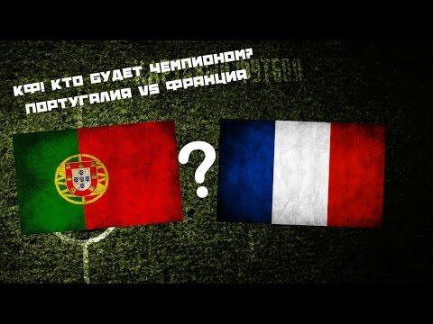 КФ Кто будет чемпионом Португалия или Франция - DomaVideo.Ru