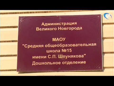 Детский сад в Кречевицах закрылся на ремонт по решению суда