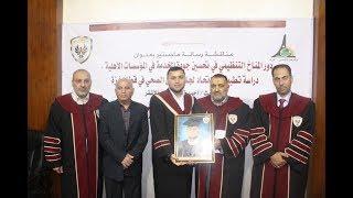 مناقشة رسالة ماجستير الباحث أحمد الأشقر