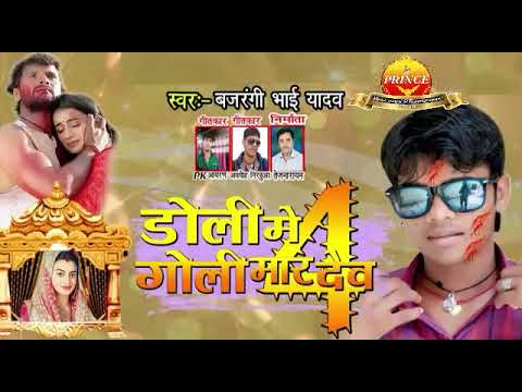 Video Doli me goli maar deb 4 superhit song singer bajarngi bhai yadav download in MP3, 3GP, MP4, WEBM, AVI, FLV January 2017