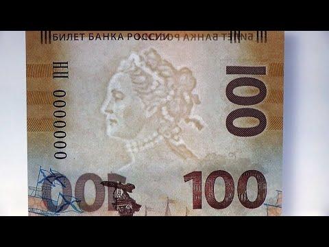 Банкноты Банка России и Королева Англии.  Очередная сенсация Всепропальщиков! (видео)