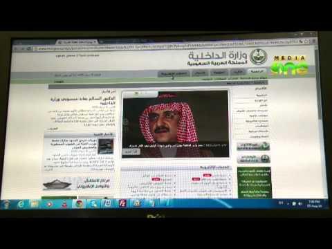 Family visit visa can extend through online in Saudi