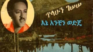 Tilahun Gessesse - እኔ አንቺን ወድጄ - Ene Anchin Wodje