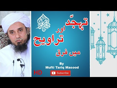 Video Tahajjud Aur Taraweeh Mai Kiya Farq | Mufti Tariq Masood download in MP3, 3GP, MP4, WEBM, AVI, FLV January 2017