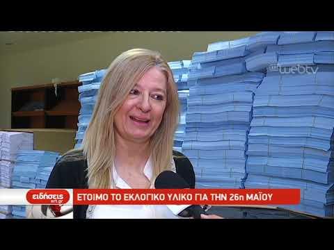 Ετοιμο το εκλογικό υλικό για την 26η Μαϊου | 14/05/2019 | ΕΡΤ