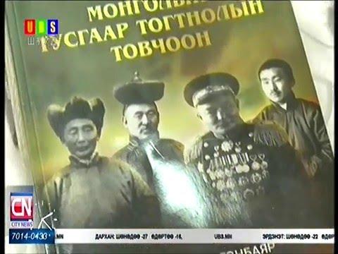 """Монголын тусгаар тогтнолын үйл явдлын товчоон"""" номын нээлт боллоо"""