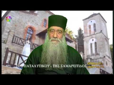 Ορθόδοξα Μηνύματα – Του Παραλυτικού – της Σαμαρείτιδος