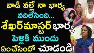 Video శేఖర్ మాస్టర్ భార్య పెళ్లికి ముందు  ఏంచేసిందో చూడండి! | Rakesh Master About Shekar Master's life MP3, 3GP, MP4, WEBM, AVI, FLV April 2018