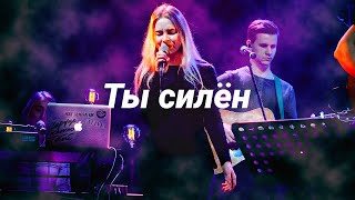 Ты силен - #23 - HG - Lyrics video (live)