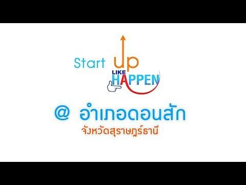Start up like happen ep 12 @ อำเภอดอนสัก จังหวัดสุราษฎร์ธานี