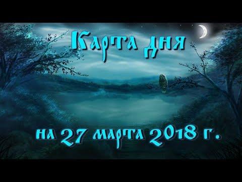 Карта дня 27.03.2018 г. - DomaVideo.Ru