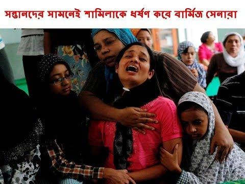 Video রাখাইন রাজ্যে গণ ধর্ষণ করছে বার্মিজ সেনারা-Burmese army rape in Rakhine state II Desherkhobor360 download in MP3, 3GP, MP4, WEBM, AVI, FLV January 2017
