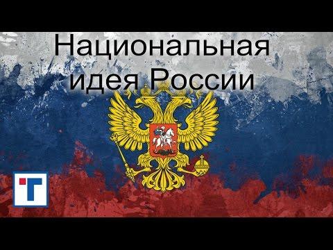 Национальная идея России. ГлавТема