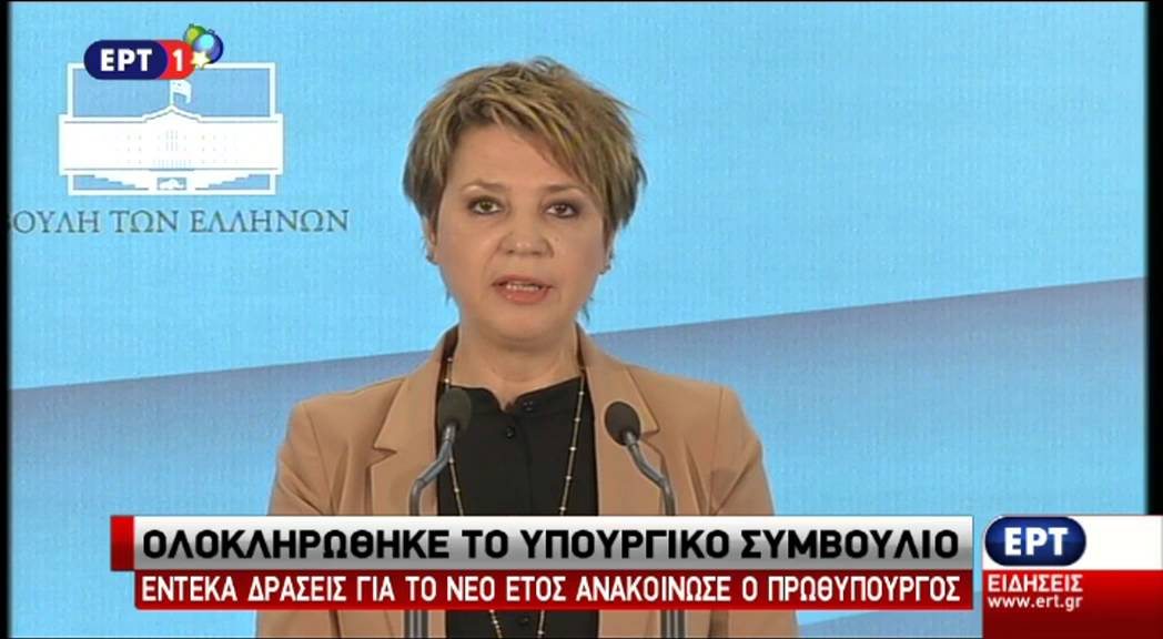 Δηλώσεις της κυβερνητικής εκπροσώπου μετά την ολοκλήρωση του υπουργικού συμβουλίου