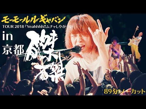 , title : 'モーモールルギャバンLIVE 2018.12.1 京都磔磔'