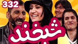 Shabkhand - Ep.332 - 20.02.2014 شبخند با سونیا سروری, عرفان سافی و رمان حقیقی