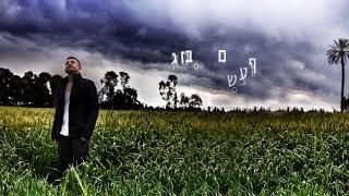 הזמר דניאל דהאן – מחכים שתבוא