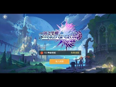 《劍之榮耀》手機遊戲玩法與攻略教學!