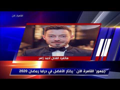 """أحمد زاهر يكتسح استفتاء """"القاهرة الآن"""" للأفضل في دراما رمضان"""