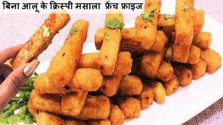 बिना आलू के क्रिस्पी मसाला फ्रेंच फ्राइज अब कभी नहीं खरीदोगे बाजार का French Fries   Sooji Recipes