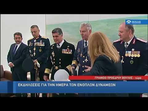Εκδηλώσεις για την Ημέρα των Ενόπλων Δυνάμεων  (21/11/2017)