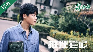 Nonton Inference Notes EP04 Chinese Drama 【Eng Sub】| NewTV Drama Film Subtitle Indonesia Streaming Movie Download