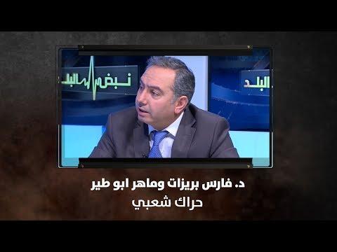 د. فارس بريزات وماهر ابو طير - حراك شعبي - نبض البلد