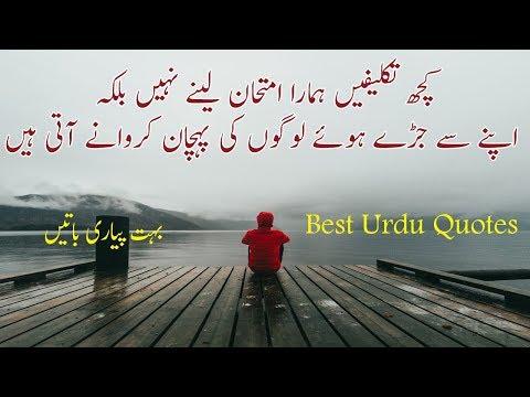 Quotes on life - best urdu quotations about life   Sad quotations   Urdu Aqwal   Dukhi Aqwal
