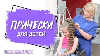 детские прически на выпускной видеоурок
