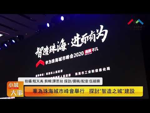 小城大事2020–華為珠海城市峰會舉 ...