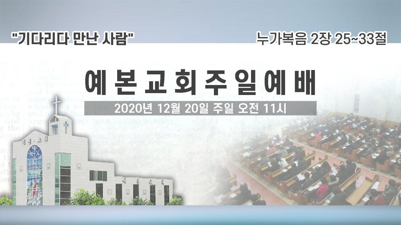 예본교회 주일예배 - 2020년 12월 20일