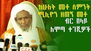 Ethiopia: ሰበር ዜና በሞጣ ለተቃጠሉት 4 መስጊዶች ማሰሪያ የሚሆን ከ209 ሚሊዮን ብር ተሰበሰበ!!