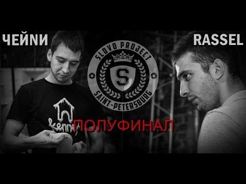 Slovo (Спб), 1 сезон, Полуфинал: ЧЕЙNИ Vs Rassel (2014)